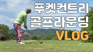 [태국]-[푸켓] 푸켓 컨트리 골프 라운딩 VLOG /…