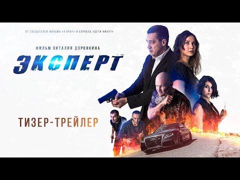 Премьера тизер трейлер Эксперт художественный фильм боевик новинка 2019