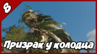 Ведьмак 3 Дикая Охота ► Призрак у колодца ◄#8► Прохождение Witcher 3