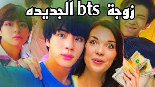 هذه الفتاه العربيه تطلب الزواج من bts مقابل عشره مليون دولار مين قبل؟ 😱