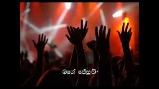 Sinhala Geethika (Hymns) Obage Abiyase With Chords