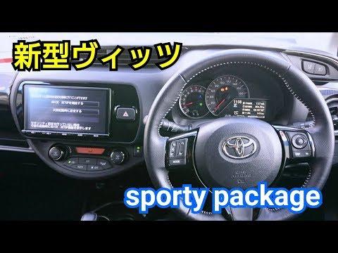 【 新型ヴィッツ sporty package 】試乗&車両紹介!インテリア(内装編)を撮影してきた!
