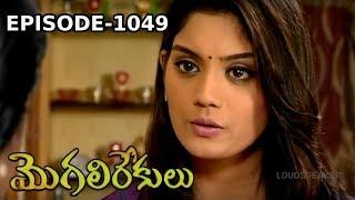 Episode 1049 MogaliRekulu Telugu Daily Serial Srikanth Entertainments Loud Speaker