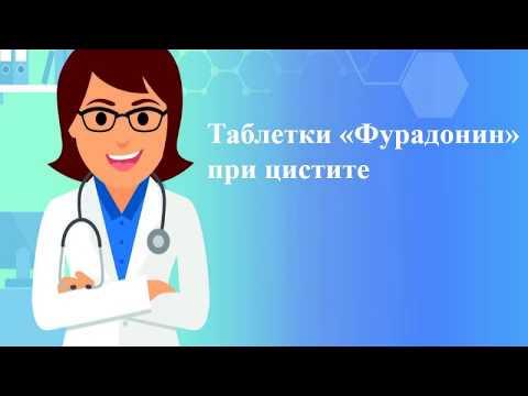 Таблетки Фурадонин инструкция по применению при цистите, состав и дозировка