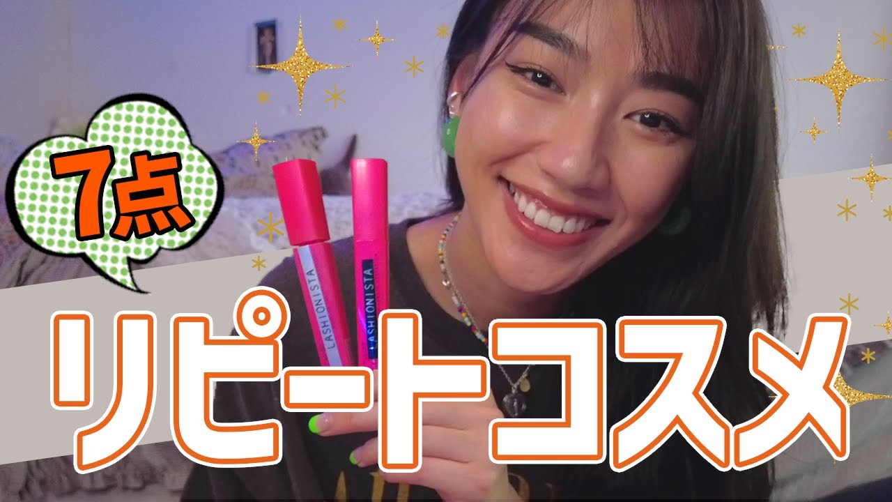 【最新】リピートコスメを大公開!!