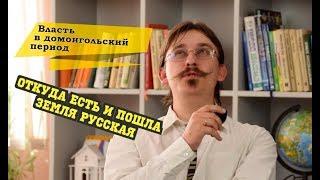 История| Становление власти в Древней Руси