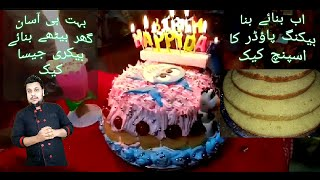 Best Birthday cake recipes4 pound cake recipe home made make it easy chef Jawad recipe