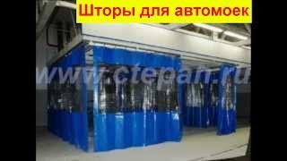 шторы для автомоек промышленные шторы из ткани пвх.wmv