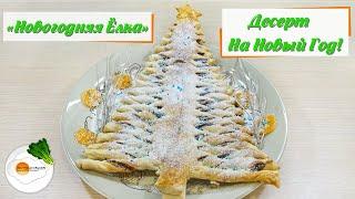 """Десерт на Новый Год из слоеного теста """"Новогодняя елка"""". Вкусная и красивая!"""