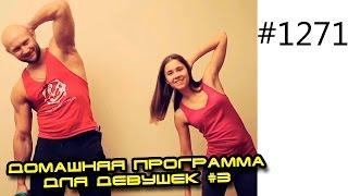 Программа тренировок девушки для дома уровень №3(ПОЛЕЗНОЕ ВИДЕО• https://www.youtube.com/watch?v=F9StO_heFrM Я могу стать дать Вам красивое и тело: http://vk.cc/2gFY6c Потренируемся..., 2014-12-15T10:44:41.000Z)