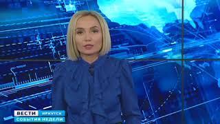 Выпуск Вести Иркутск События недели 02 08 2020