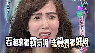 2014.04.24康熙來了完整版 康熙徒手化妝大挑戰