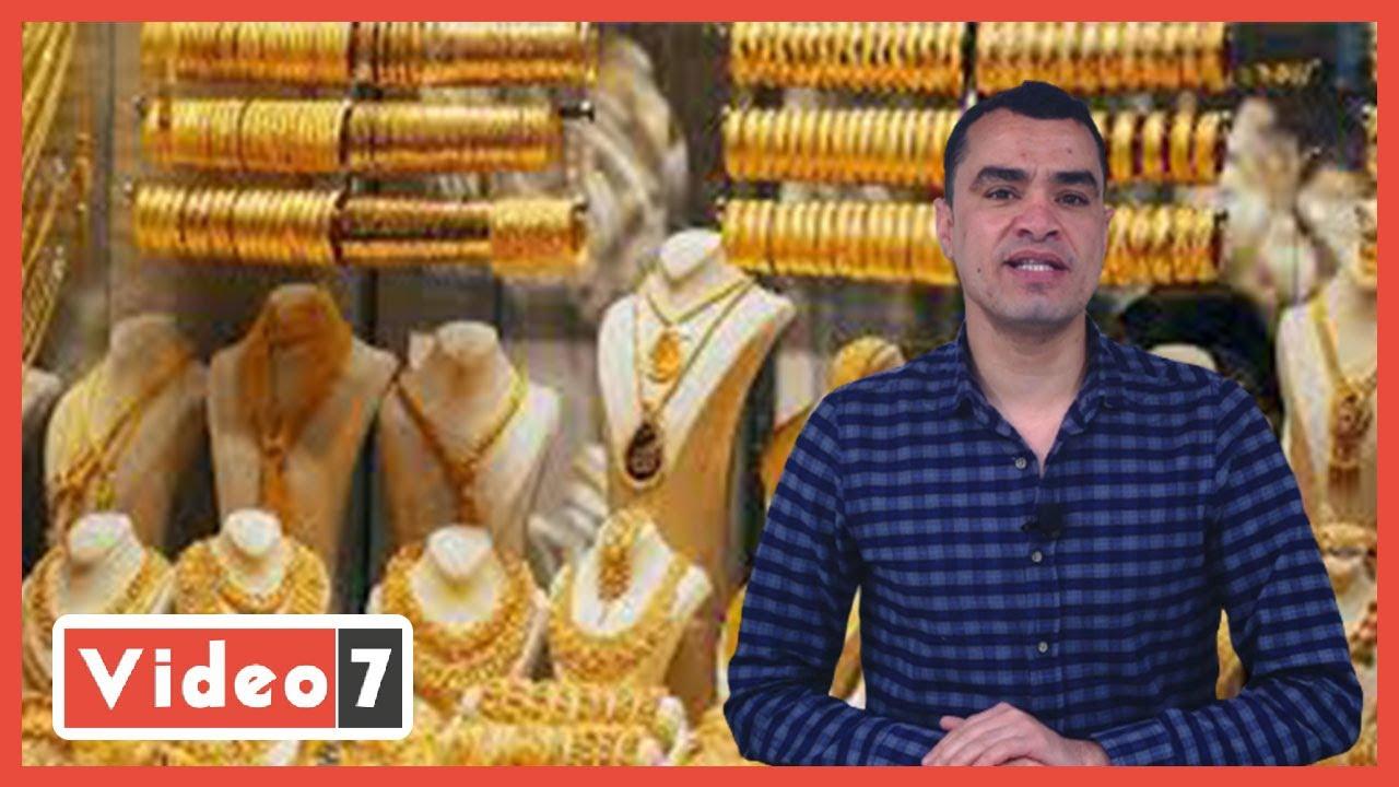 ليه سعر الذهب تراجع في مصر لأقل مستوياته في 10 أشهر.. أشترى ولا أبيع؟  - 12:59-2021 / 3 / 6