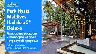 Park Hyatt Maldives Hadahaa 5* Мальдивы. Обзор отеля