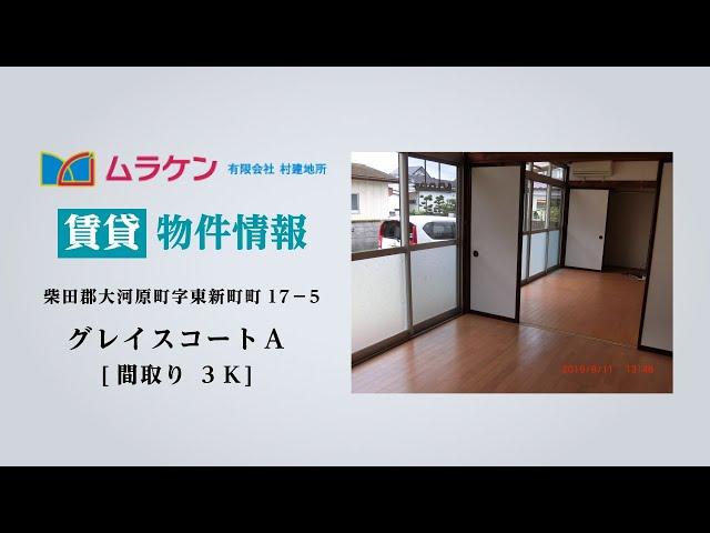 【物件情報】賃貸物件:グレイスコートA(宮城県大河原町)【間取り3K】