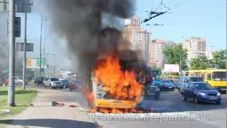 Пожар маршрутки в Киеве(Только что был свидетелем, как горела маршрутка в Киеве. Снял на видео и фото. Представляю нарезку. Увидите,..., 2012-05-21T15:49:47.000Z)