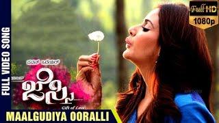 Jessie Kannada Movie Songs | Maalgudiya Ooralli Full Video Song | Dhananjaya | Parul Yadav