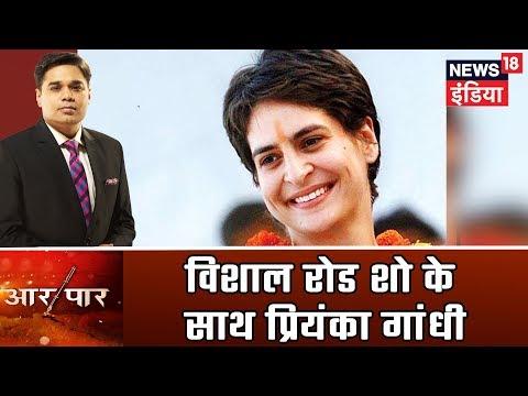 Priyanka's first road show rumbles into UP, Rahul vows to uproot BJP   Aar Paar   Amish Devgan