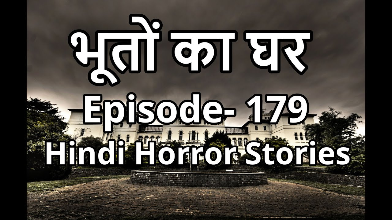 Real Horror Stories. सच्ची डरावनी कहानियां. Episode- 179. Hindi Horror Stories.
