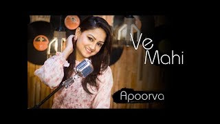 Ve Maahi - Kesari | (Female Version) | Singing  | Apoorva Kohli | Music Songs
