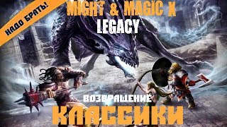 обзор Might & Magic X Legacy - Act 2 - Early Access