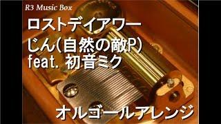 ロストデイアワー/じん(自然の敵P) feat. 初音ミク【オルゴール】