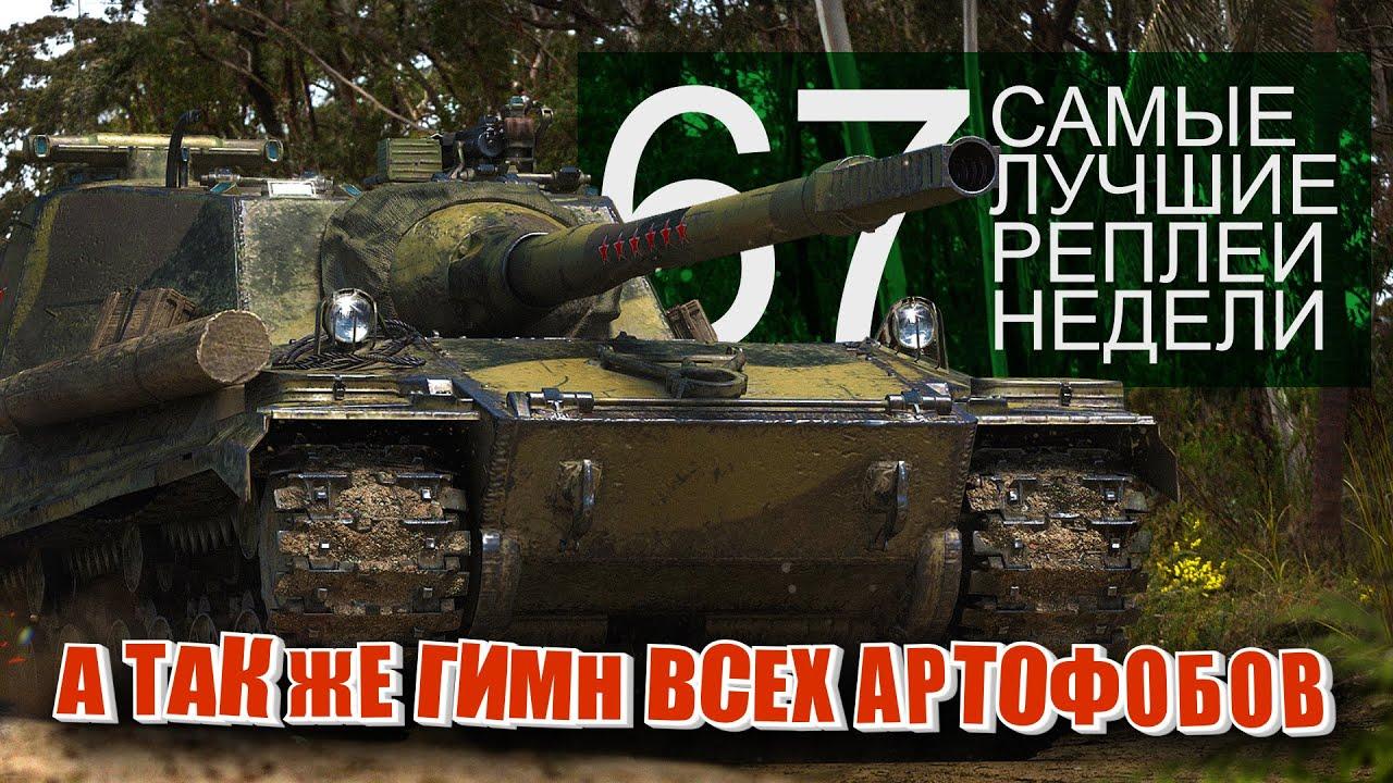 Самые Лучшие Реплеи Недели World of Tanks. Выпуск #67.