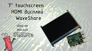 7'' TouchScreen HDMI дисплей WaveShare от UTSource
