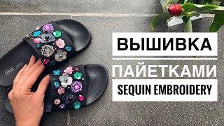 Цветы из пайеток | вышивка пайетками | sequin embroidery | sequin flower