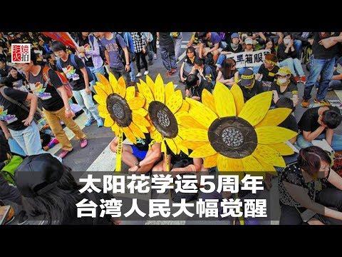 明镜焦点 太阳花学运5周年,台湾人民大幅觉醒(20190318)