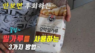 간단하고 맛있는 밀가루 요리 3가지~ 강쉪^^ kore…