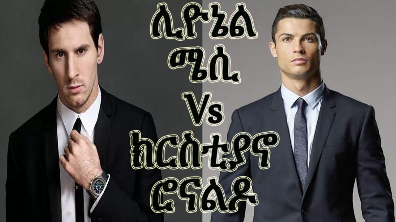 Lionel Messi vs Cristiano Ronaldo_ሊዮኔል ሜሲ vs ክርስቲያኖ ሮናልዶ