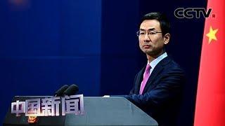 [中国新闻] 中国外交部:中日韩领导人会议为未来十年三国合作指明方向   CCTV中文国际