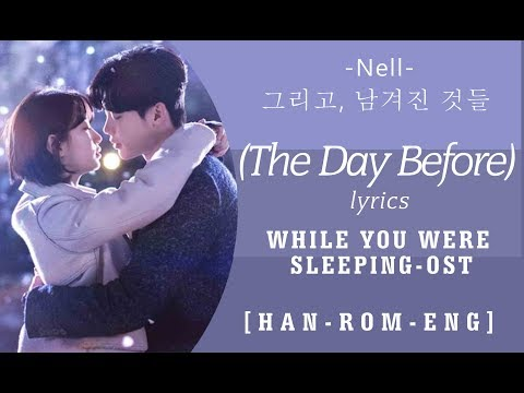 While you were sleeping OST - The Day Before lyrics - Nell (그리고, 남겨진 것들) [HAN-ROM-ENG]