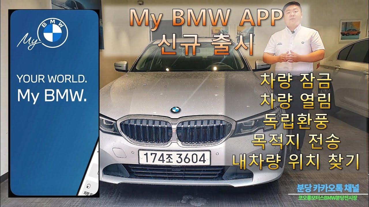 BMW MY BMW APP 신규 출시 설치 및 스마트폰을 이용한 작동방법(feat. 차량 자금/열림,독립환풍,목적지 전송,내차량 위치 찾기)