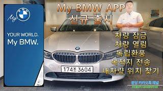 BMW MY BMW APP 신규 출시 설치 및 스마트폰…