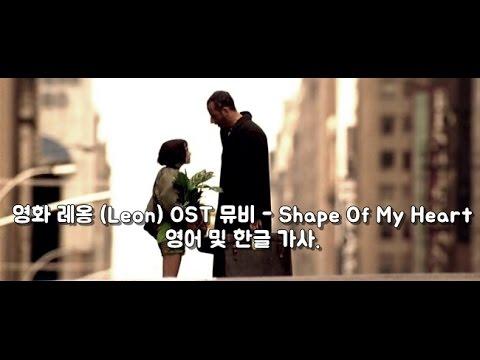 [ 가사 해석 ] 스팅 (Sting) - Shape Of My Heart (영화 레옹 OST 뮤비) | 밍뭉 자막 채널 가사 해석 ☪︎
