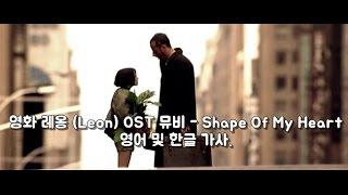 한글 영어 자막 Shape Of My Heart 영화 레옹 Leon OST 뮤비