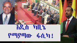 ETHIOPIA - አዲስ ካቢኔ የማያጣው ፋሲካ - DireTube News