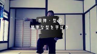 殺陣・型①〜簡単な型を学ぼう〜