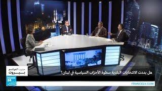 هل بددت الانتخابات البلدية سطوة الأحزاب السياسية في لبنان؟