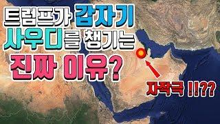 사우디 드론 공격 배후세력으로 오히려 미국이 의심받는 이유?!