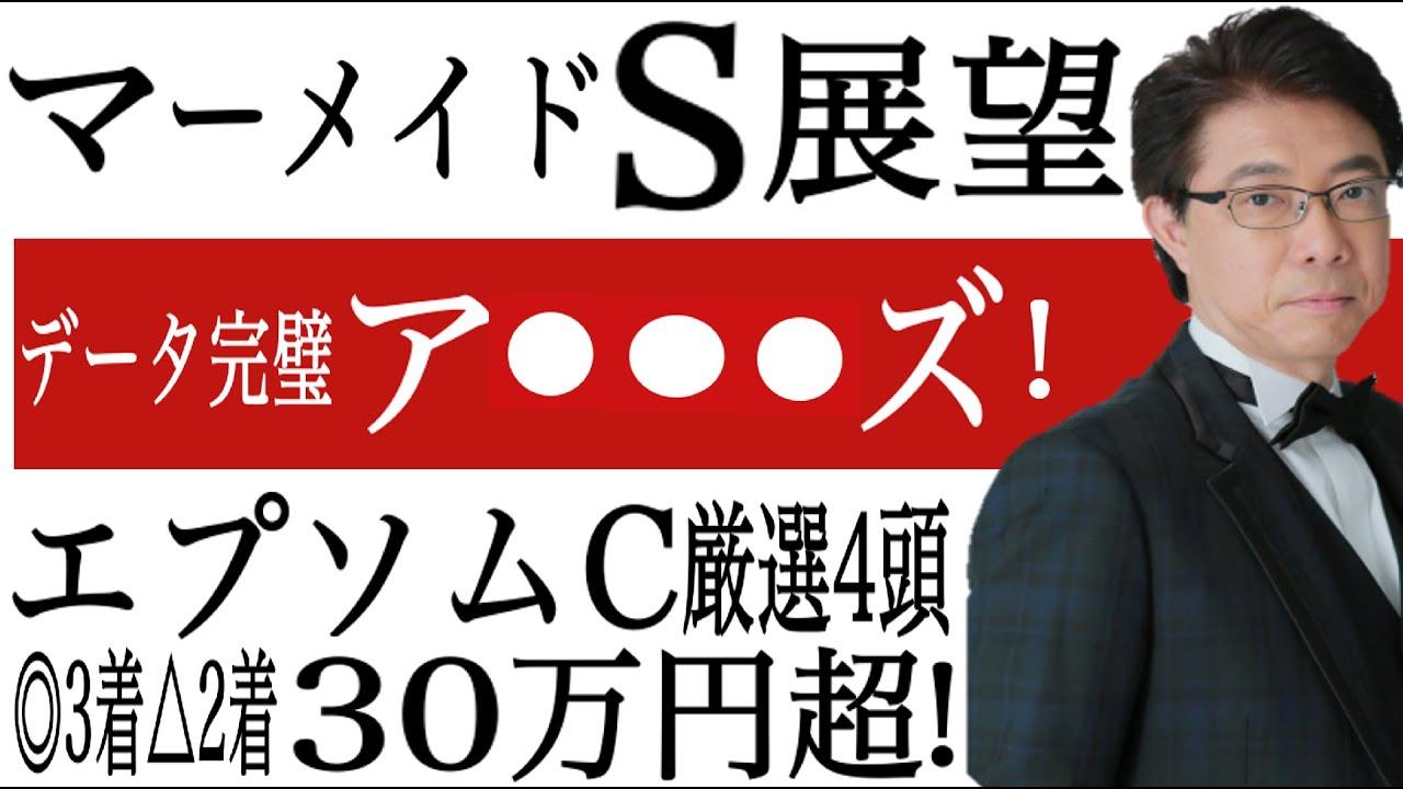 【マーメイドS2021】展望とエプソムC30万超え!回顧