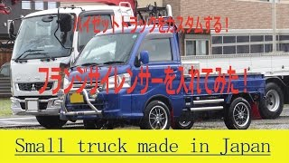 ハイゼットに装着の GT-CAR PRODUCE KTV ultimate マフラーは 自分には...