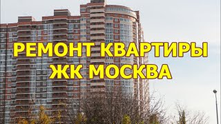 Ремонт квартиры в ЖК Москва г. Краснодар (объект сдан!)