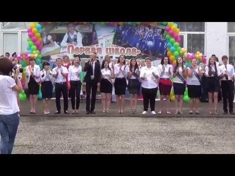 Последний звонок  в школе №1 В Тимашевске