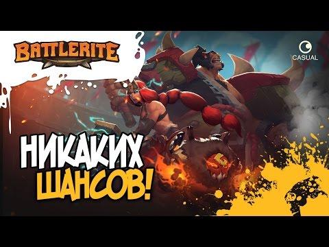 видео: НИКАКИХ ШАНСОВ! ▲ battlerite ▼