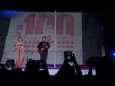 孫燕姿 Stefanie Sun Yan Zi - 《遇見》@新加坡南洋小學建校100週年活動(2017-05-27)
