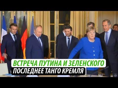 Встреча Путина и Зеленского. Последнее танго Кремля
