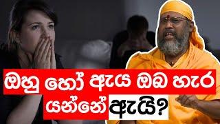 ඔහු හෝ ඇය ඔබ හැර යන්නේ ඇයි?   Piyum Vila   10 - 04 - 2019   Siyatha TV Thumbnail